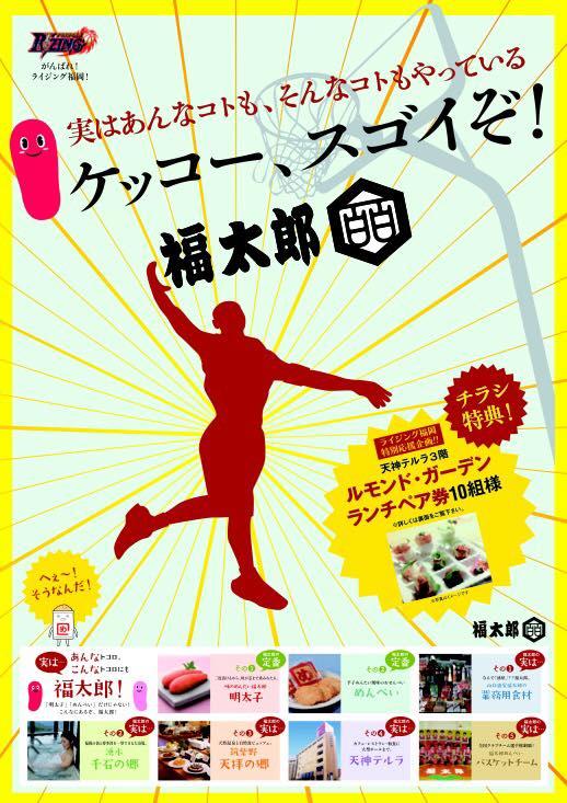 総合食品メーカー山口油屋福太郎様ライジング福岡戦ポスター
