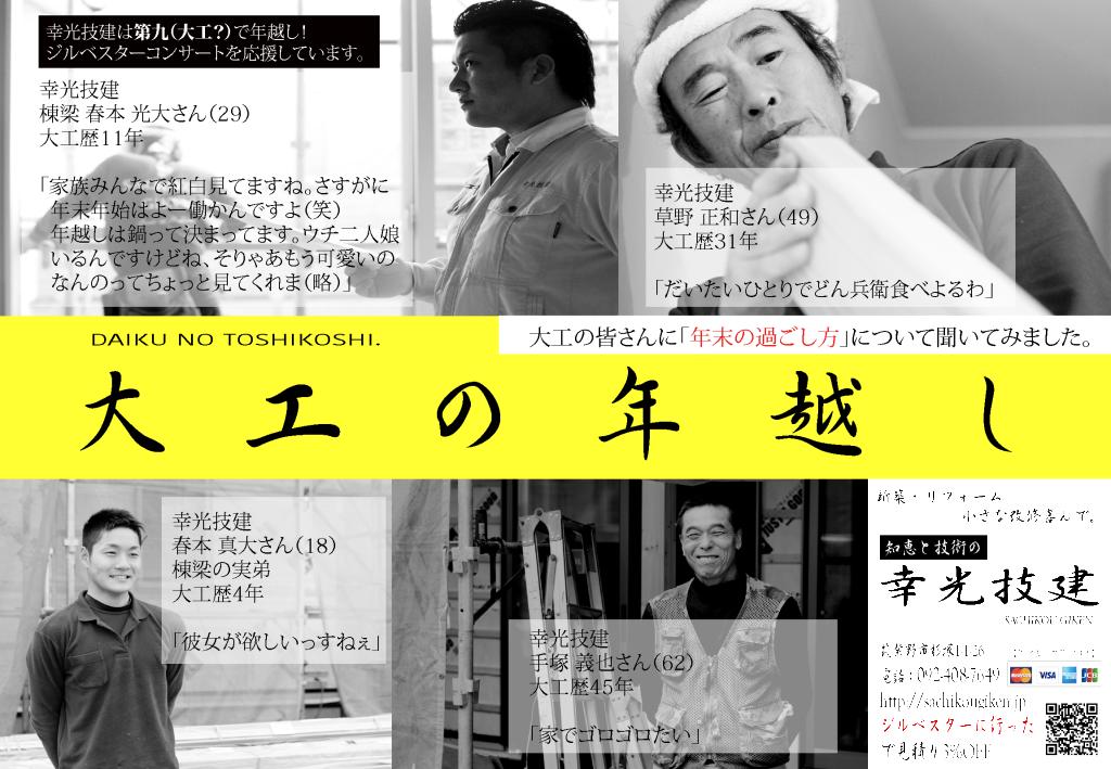 筑紫野太宰府の工務店幸光技建様スポンサー広告(福岡ジルベスターコンサート2016)