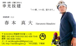 筑紫野太宰府の新築リフォーム幸光技建様名刺表面