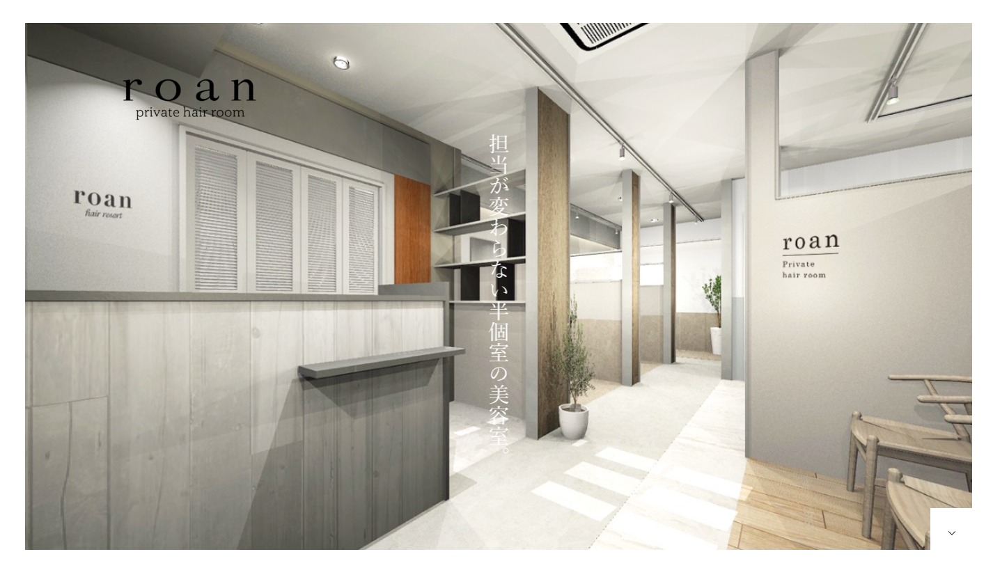 福岡市東区多々良の美容室roan