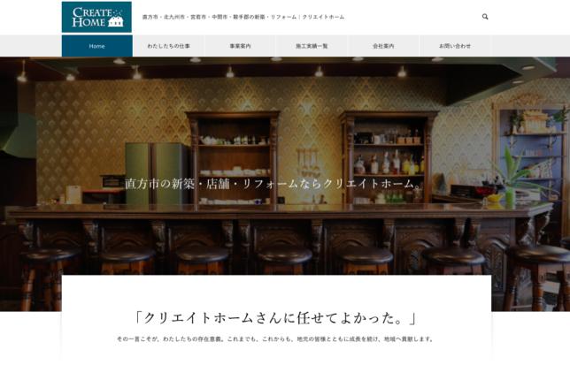 福岡県直方市の建築リフォームクリエイトホーム様